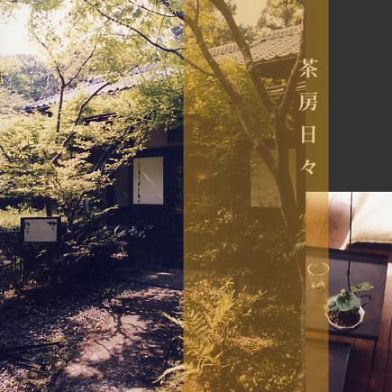 茶房日々さんの訪問記(浜松)